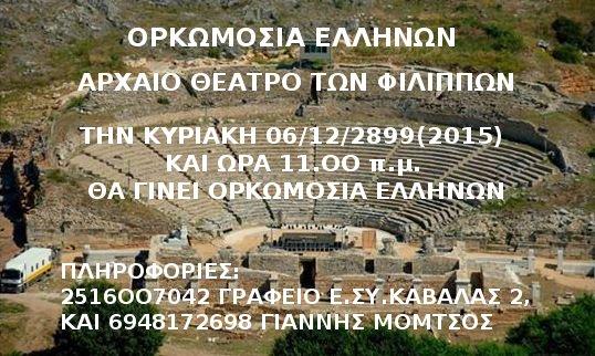 ΟΡΚΩΜΟΣΙΑ ΘΕΑΤΡΟ ΦΙΛΙΠΠΩΝ