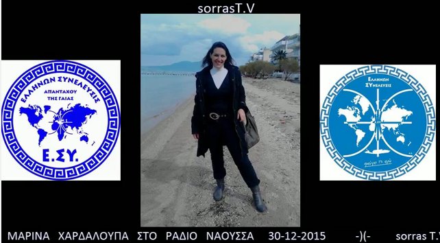 marina xardaloypa radio naoysa