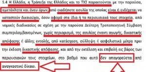 ΑΝΑΓΚΑΣΤΙΚΟ ΔΙΚΑΙΟ