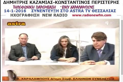 ΚΑΖΑΜΙΑΣ & ΧΑΡΑΛΑΜΠΟΥΣ ΣΤΟ ΑΣΤΡΑ TV