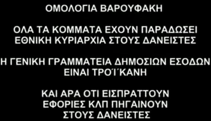 ΟΜΟΛΟΓΙΑ ΒΑΡΟΥΦΑΚΗ