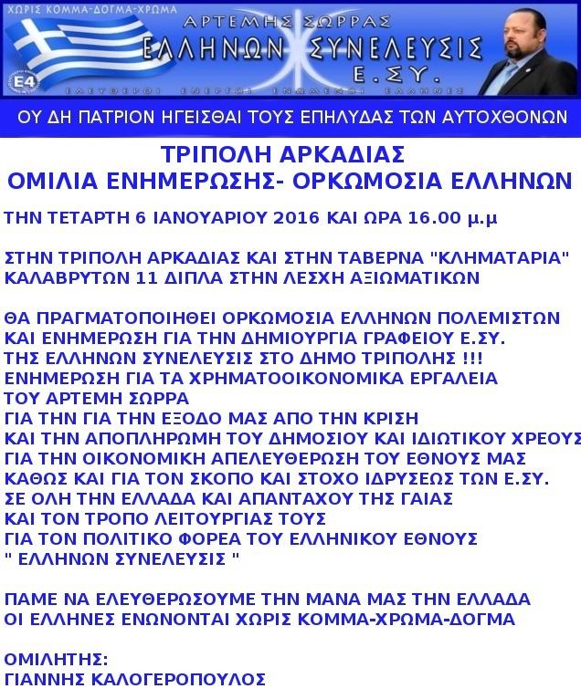 ΟΡΚΩΜΟΣΙΑ ΤΡΙΠΟΛΗ 1