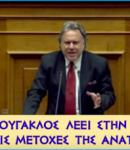 Η ομιλία του Κατρούγκαλου στην Βουλή για την Τράπεζα της Ανατολής