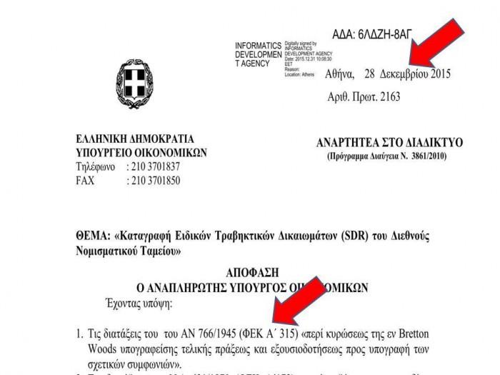 https://diavgeia.gov.gr/doc/6%CE%9B%CE%94%CE%96%CE%97-8%CE%91%CE%93?inline=true