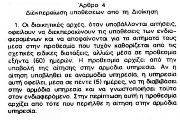 ΦΕΚ ΚΩΔΙΚΑ ΔΙΚΟΙΚΗΤΙΚΗΣ  ΔΙΑΔΙΚΑΣΙΑΣ 2