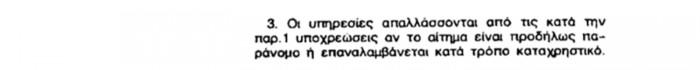 ΦΕΚ ΚΩΔΙΚΑ ΔΙΚΟΙΚΗΤΙΚΗΣ  ΔΙΑΔΙΚΑΣΙΑΣ 3