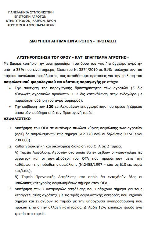 agrotes-psifisma-2