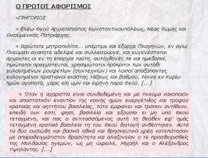 ΑΦΟΡΙΣΜΟΣ 1