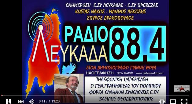 Β ΘΕΟΔΩΡΟΠΟΥΛΟΣ ΡΑΔΙΟ ΛΕΥΚΑΔΑ