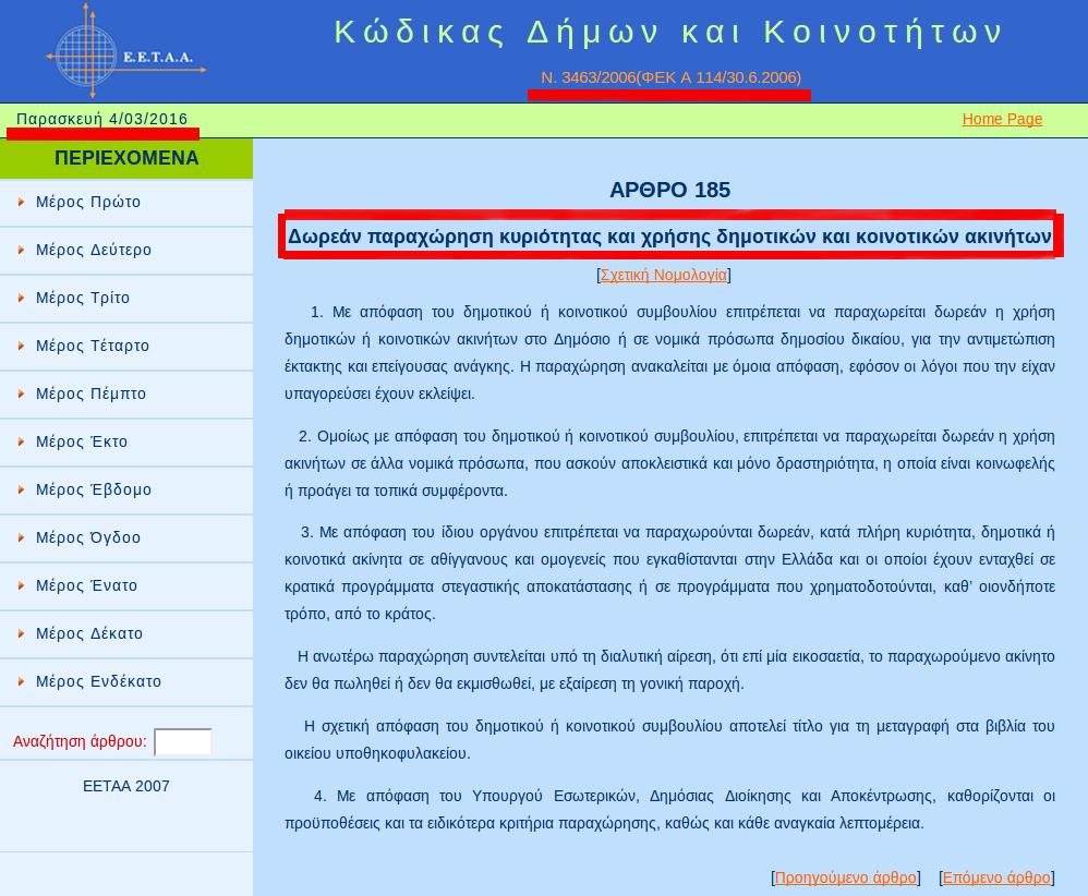 http://web3.eetaa.gr:8080/kodikas/k_arthra.jsp?textfield=185
