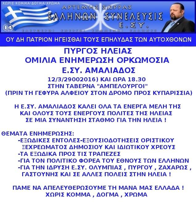 ΕΚΔΗΛΩΣΗ ΠΥΡΓΟΣ ΗΛΕΙΑΣ 12 3 2900