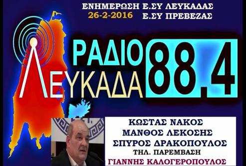 ΚΑΛΟΓΕΡΟΠΟΥΛΟΣ - ΛΕΚΟΣΗΣ - ΝΑΚΟΣ ΣΤΟ ΡΑΔΙΟ ΛΕΥΚΑΔΑ