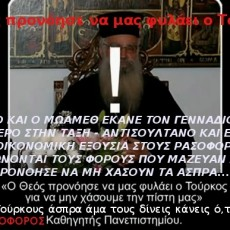 """ΑΡΤΕΜΗΣ ΣΩΡΡΑΣ: ΕΠΙΤΡΕΠΟΥΜΕ ΝΑ ΔΙΔΑΣΚΕΙ ΤΑ ΠΑΙΔΙΑ ΤΩΝ ΕΛΛΗΝΩΝ ΑΥΤΟ ΤΟ ΜΟΡΦΩΜΑ; (Ρασοφόρος καθηγητής πανεπιστημίου: """"Ο θεός προνόησε να μας φυλάει ο Τούρκος"""")"""