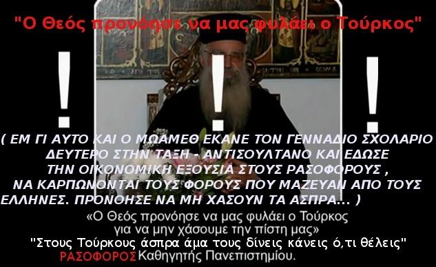 ΤΟΥΡΚΟΣΠΟΡΟΣ ΡΑΣΟΦΟΡΟΣ