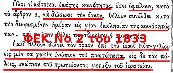 ΦΕΚ Νο 2 1833