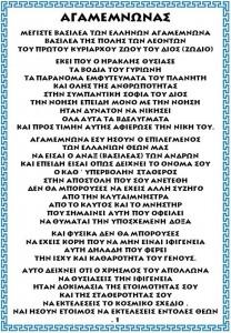 ΑΓΑΜΕΜΝΩΝ 1