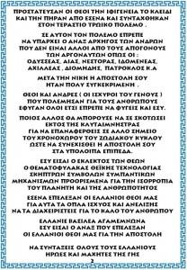 ΑΓΑΜΕΜΝΩΝ 2
