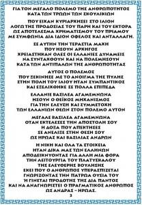 ΑΓΑΜΕΜΝΩΝ 3