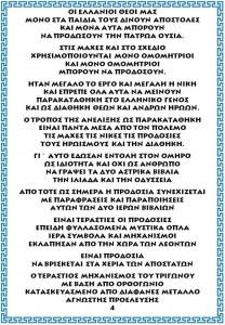 ΑΓΑΜΕΜΝΩΝ 4