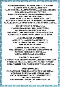 ΑΓΑΜΕΜΝΩΝ 5