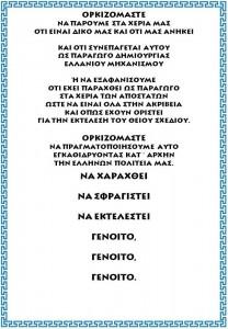 ΑΓΑΜΕΜΝΩΝ 6