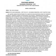 ΑΠΑΝΤΗΣΗ ΤΟΥ ΠΟΛΙΤΙΚΟΥ ΦΟΡΕΑ ΕΛΛΗΝΩΝ ΣΥΝΕΛΕΥΣΙΣ ΠΡΟΣ: ΤΗΝ ΙΕΡΑ ΣΥΝΟΔΟ (ΘΕΜΑ: ΕΚΓΥΚΛΙΟΝ ΣΗΜΕΙΩΜΑ «ΠΕΡΙ ΤΗΣ Ε.ΣΥ. – ΕΛΛΗΝΩΝ ΣΥΝΕΛΕΥΣΙΣ») 4/4/2900