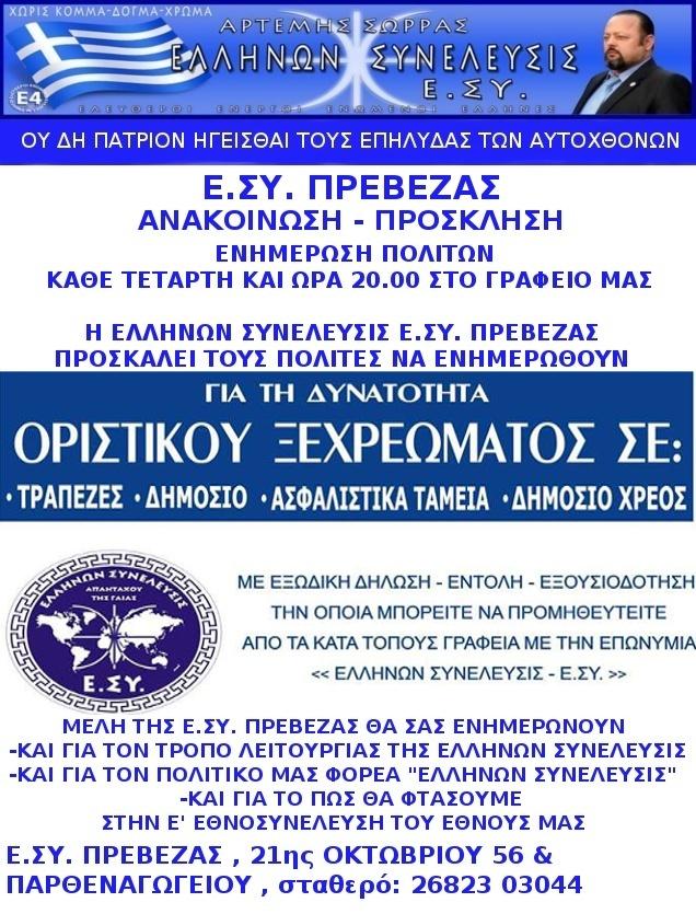 Ε.ΣΥ.-ΠΡΕΒΕΖΑΣ-ΑΝΑΚΟΙΝΩΣΗ1