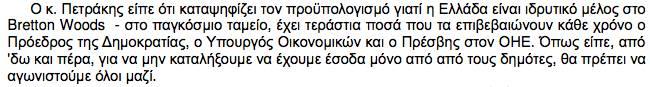 https://diavgeia.gov.gr/doc/7ΙΗΝΩ1Ψ-ΥΜ9?inline=true