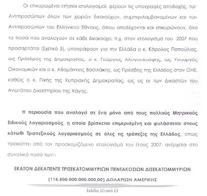 ΕΝΤΟΛΗ1-ΔΙΑΤΑΓΗ-10
