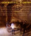 ΕΠΙΚΛΗΣΗ ΣΤΟΝ ΒΑΣΙΛΕΑ ΑΓΑΜΕΜΝΟΝΑ. ΜΥΚΗΝΕΣ 2/5/2900 (βίντεο)