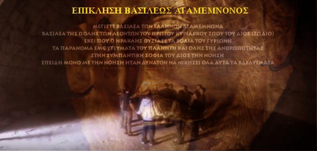 ΕΠΙΚΛΗΣΗ ΑΓΑΜΕΜΝΟΝΟΣ