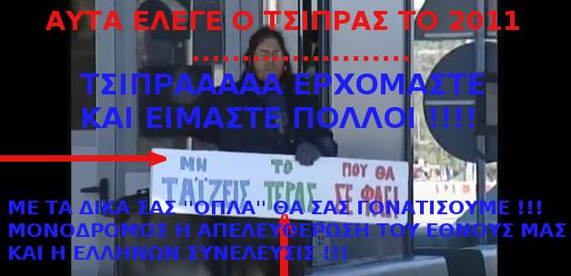 111ΣΥΡΙΖΑΙΟΣ ΤΟ 2011