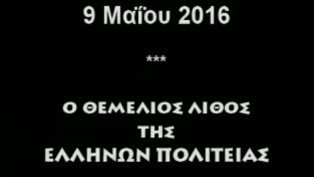 9 ΜΑΙΟΥ 2016