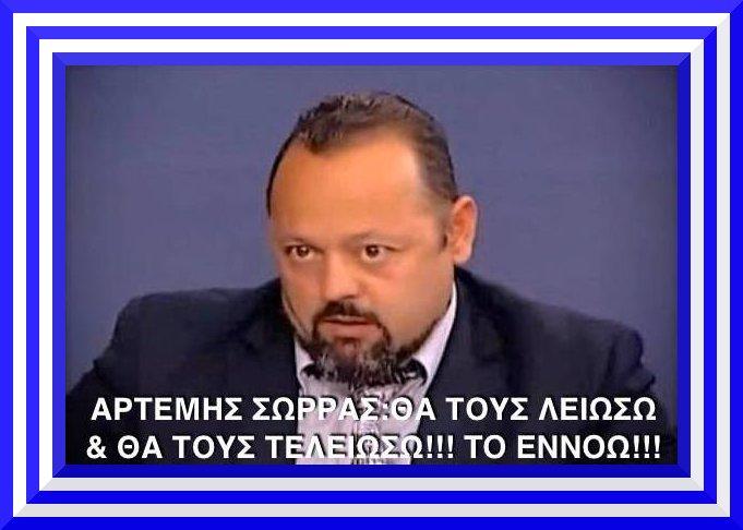 ΑΡΤΕΜΗΣ-ΣΩΡΡΑΣ-ΘΑ-ΤΟΥΣ-ΛΕΙΩΣΩ1