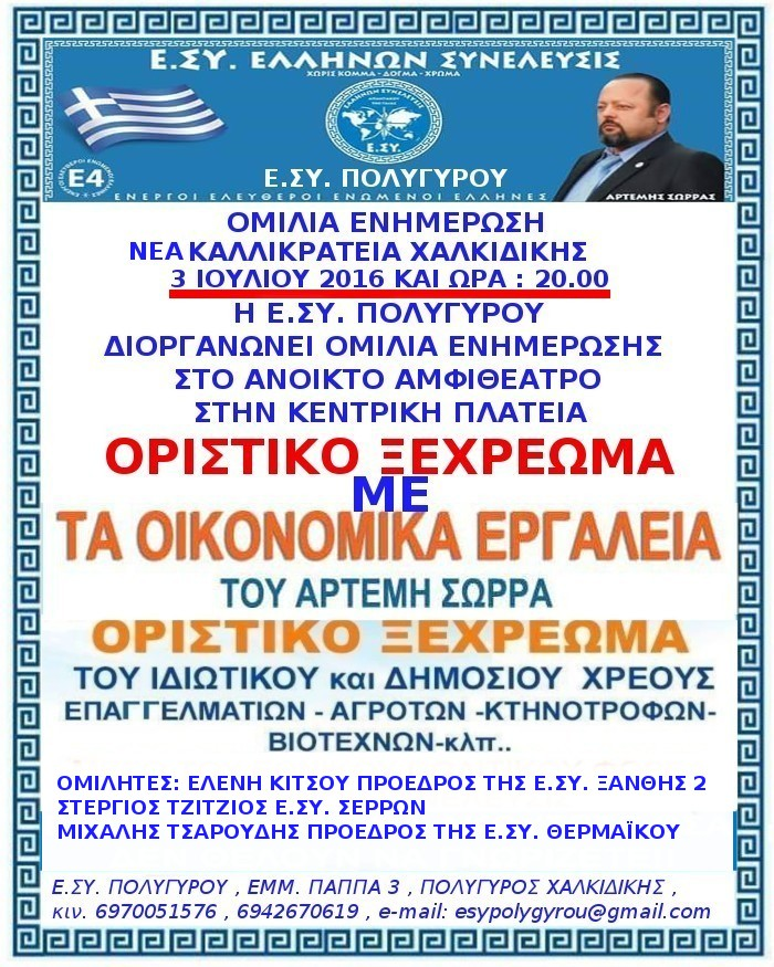 ΕΚΔΗΛΩΣΗ ΝΕΑ ΚΑΛΛΙΚΡΑΤΕΙΑ ΧΑΛΚΙΔΙΚΗΣ 1