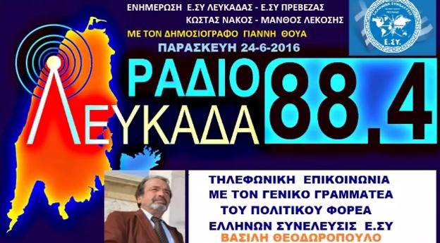 ΡΑΔΙΟ ΛΕΥΚΑΔΑ 24 6 2900