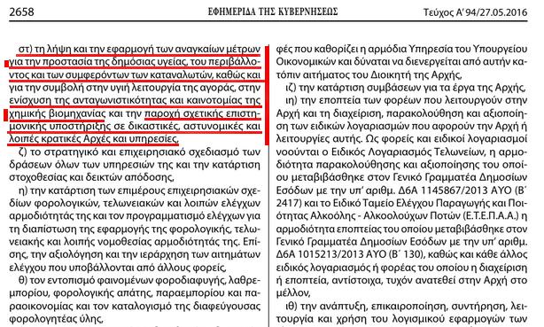 ΦΟΡΟΛΗΣΤΕΣ ΦΑΝΤΑΣΜΑ 2