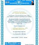 12/6/2900/Ω:11.00πμ Η Ε.ΣΥ. ΛΕΜΕΣΟΥ ΔΙΟΡΓΑΝΩΝΕΙ ΕΝΗΜΕΡΩΤΙΚΗ ΕΚΔΗΛΩΣΗ ΣΤΟ ΛΙΟΠΕΤΡΙ ΤΗΣ ΕΠΑΡΧΙΑΣ ΕΛΕΥΘΕΡΗΣ ΑΜΜΟΧΩΣΤΟΥ.  ΣΤΟ ΤΕΛΟΣ ΘΑ ΠΡΑΓΜΑΤΟΠΟΙΗΘΕΙ ΟΡΚΟΜΩΣΙΑ
