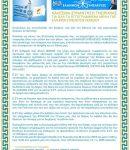 26/6/2900/Ω:11.00 Κύπρου ΚΑΛΕΣΜΑ ΣΥΝΑΝΤΗΣΗΣ ΟΛΩΝ ΤΩΝ ΕΓΓΕΓΡΑΜΜΕΝΩΝ ΜΕΛΩΝ ΤΗΣ Ε.ΣΥ. ΛΕΜΕΣΟΥ