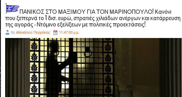 http://elliniki-perpatisia.blogspot.gr/2016/06/1_28.html