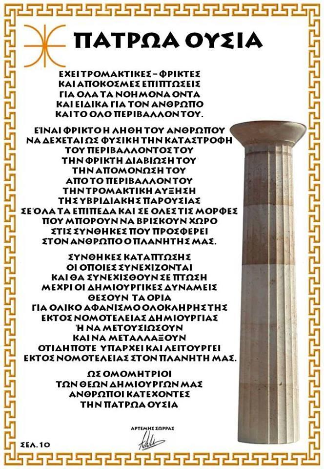 ΠΑΤΡΩΑ ΟΥΣΙΑ 10