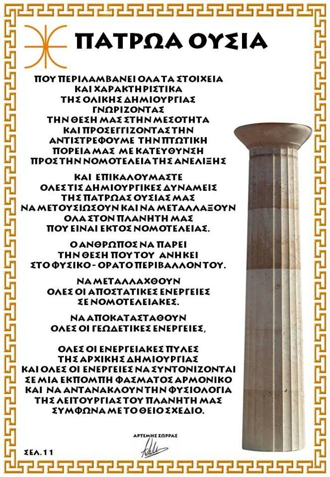 ΠΑΤΡΩΑ ΟΥΣΙΑ 11