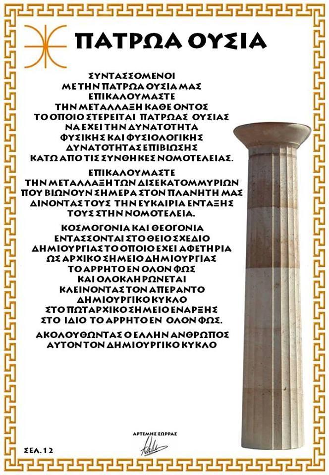 ΠΑΤΡΩΑ ΟΥΣΙΑ 12