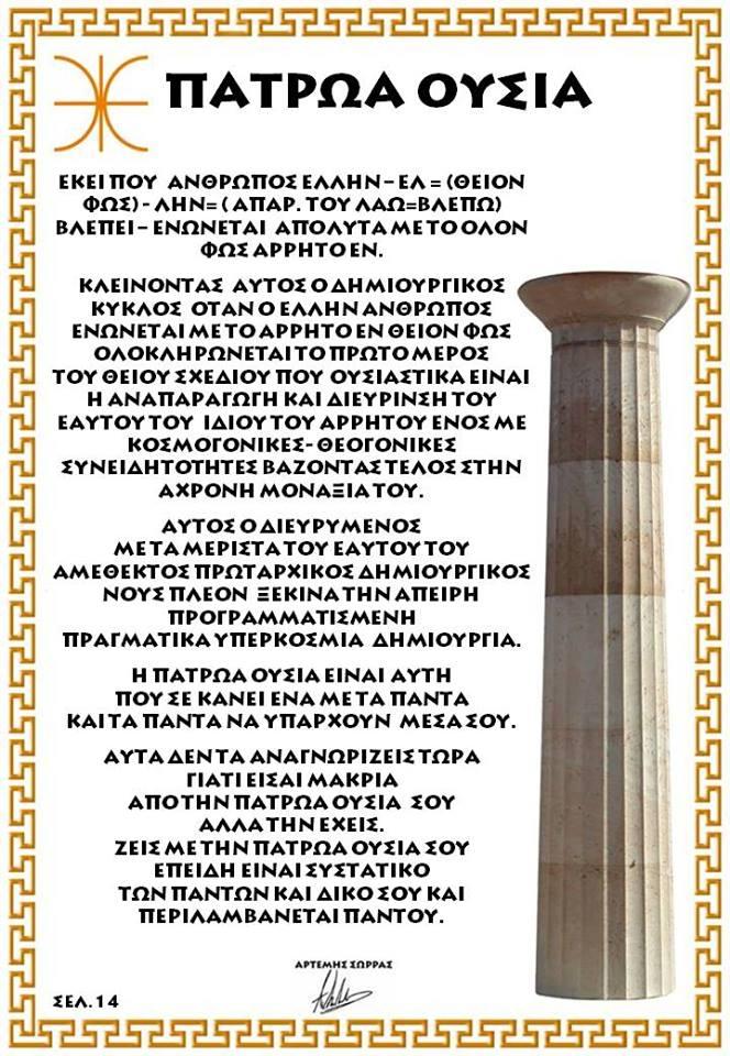 ΠΑΤΡΩΑ ΟΥΣΙΑ 14