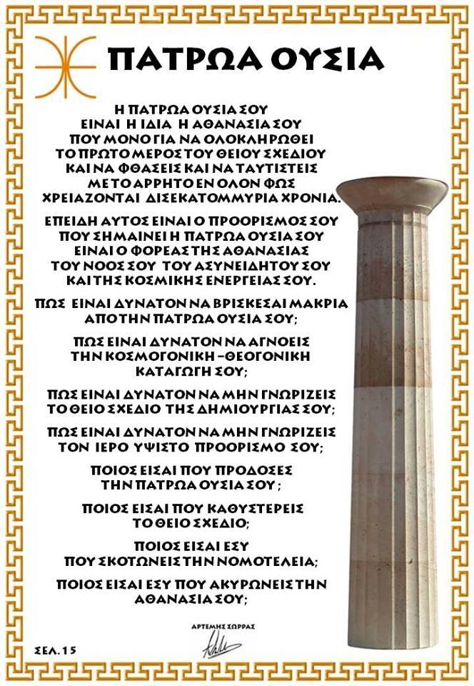ΠΑΤΡΩΑ ΟΥΣΙΑ 15