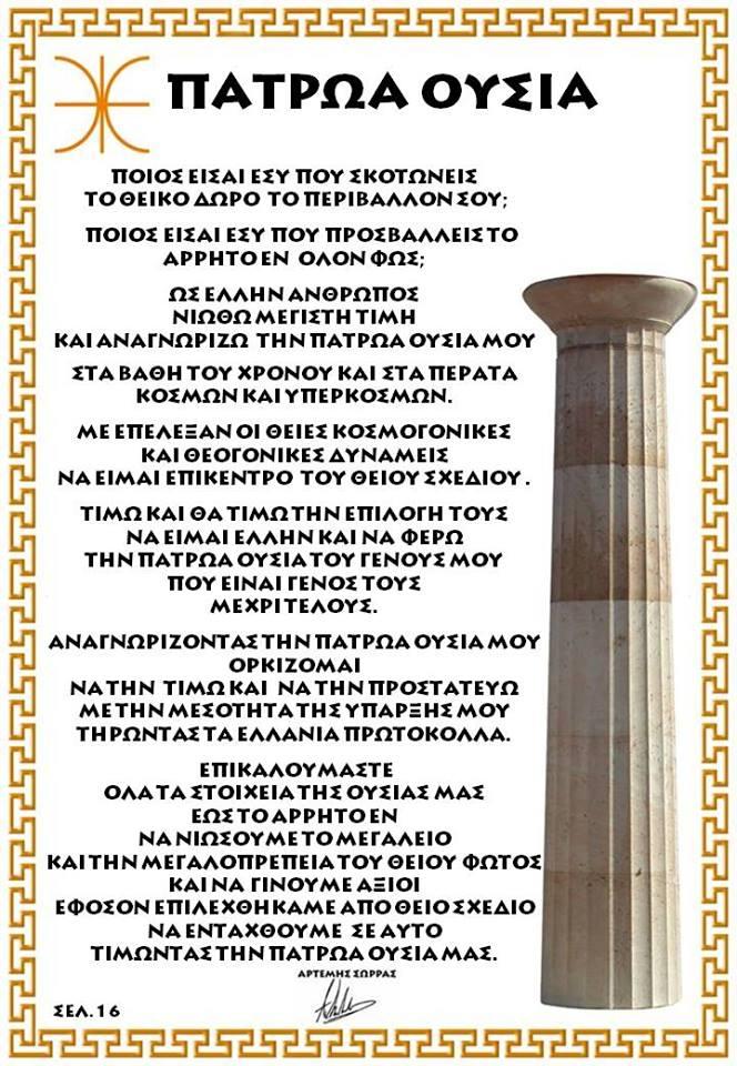 ΠΑΤΡΩΑ ΟΥΣΙΑ 16
