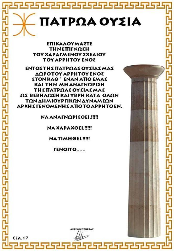 ΠΑΤΡΩΑ ΟΥΣΙΑ 17