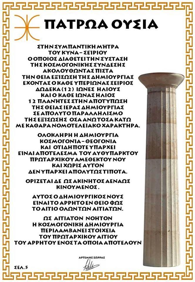 ΠΑΤΡΩΑ ΟΥΣΙΑ 5
