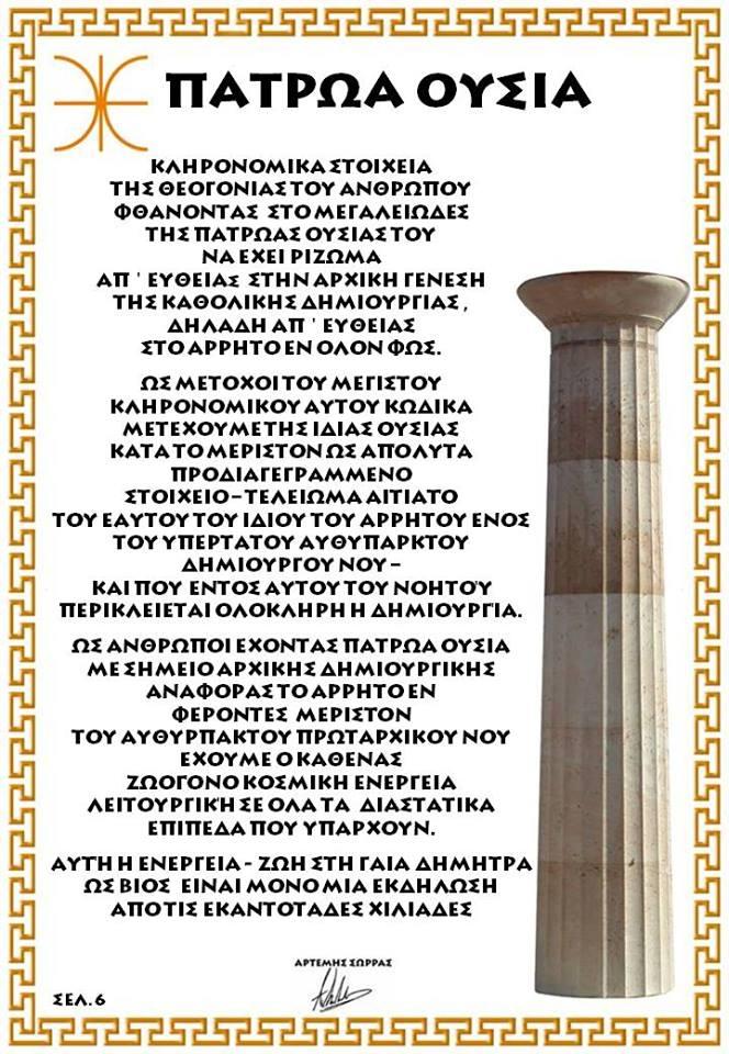 ΠΑΤΡΩΑ ΟΥΣΙΑ 6
