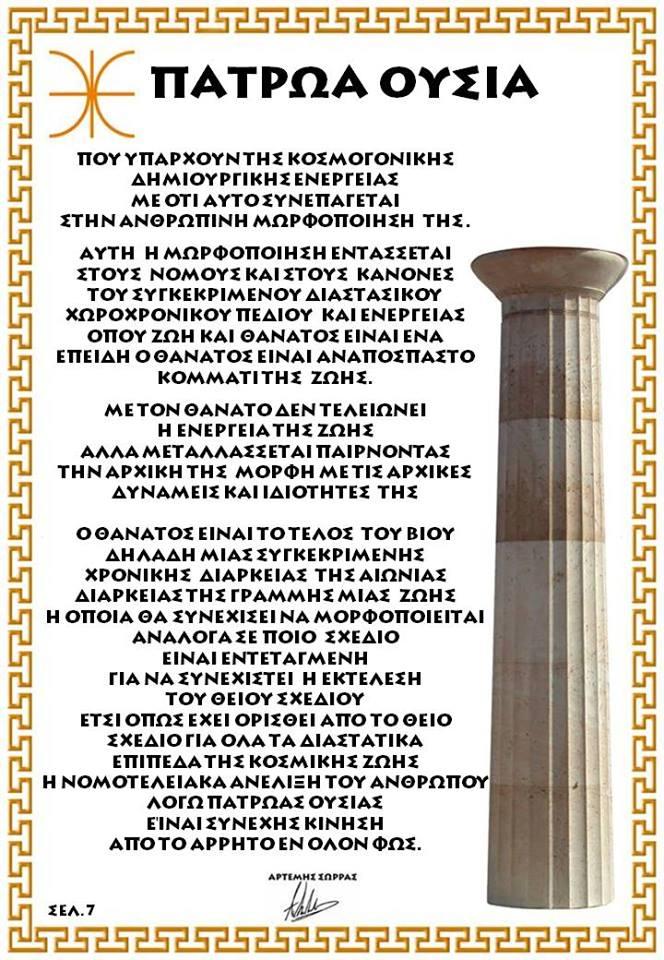 ΠΑΤΡΩΑ ΟΥΣΙΑ 7